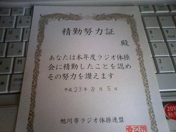 ラジオ体操賞状画像